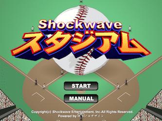 Baseball stadium - a free flash baseball game online.